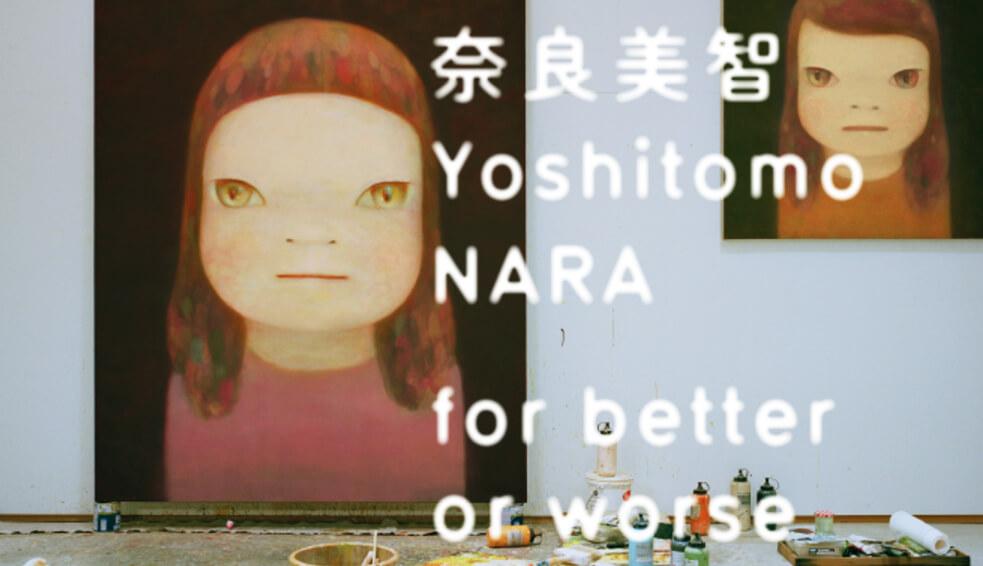 奈良美智,日本豊田市美術館「for better or worse Works」個展