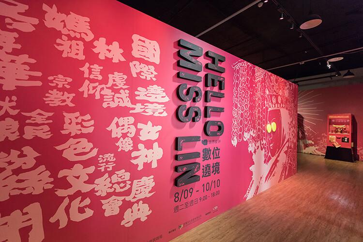 「Hello,Miss Lin」2017年中華文化總會的首檔展覽,以數位式互動連袂華人文化