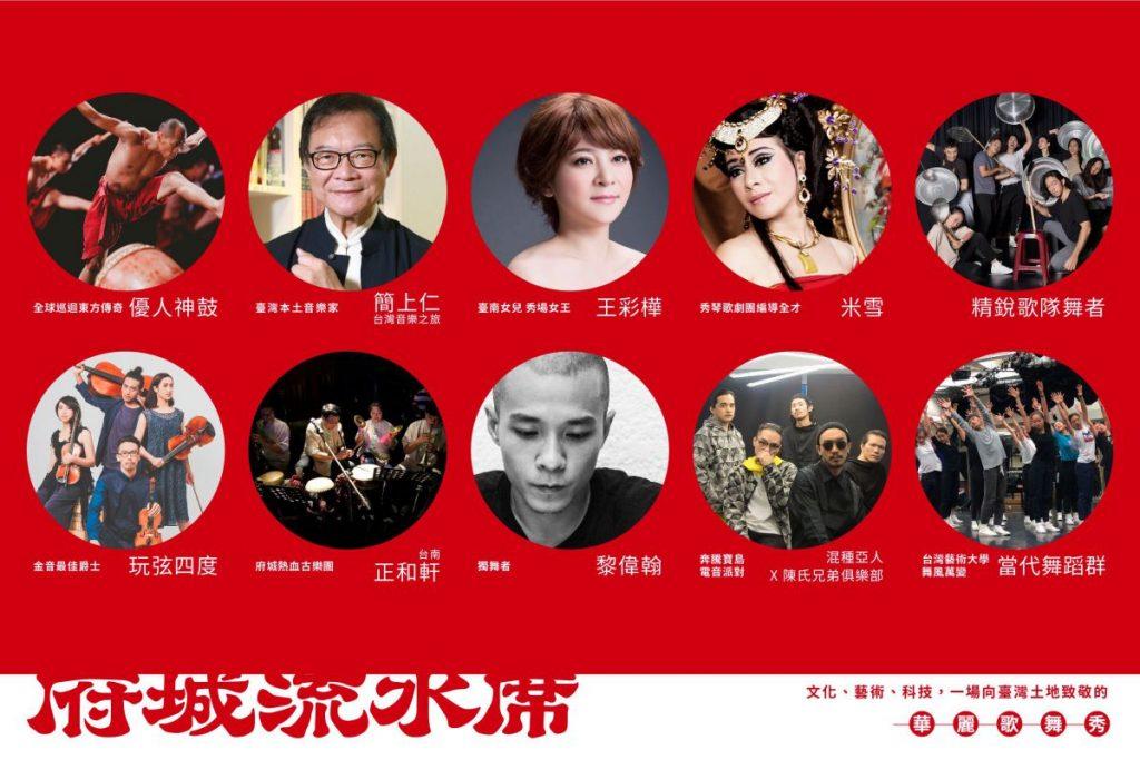 府城流水席,台南藝術節,文化,科技,豪華朗機工,藝術,城市美學新態度